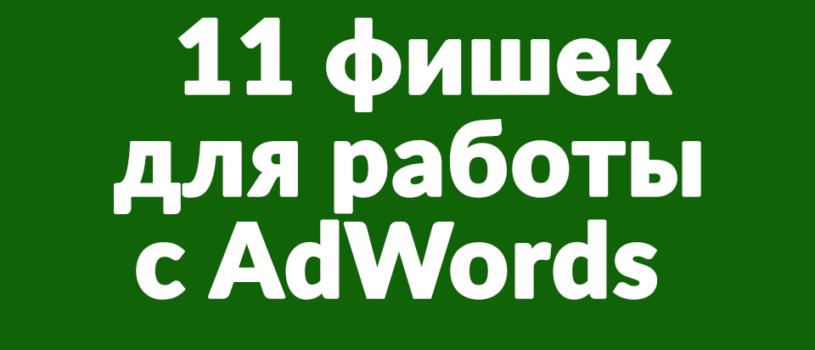 🔥 11 фишек для работы с AdWords 🔥