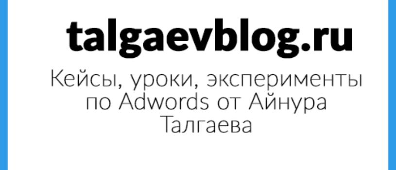 24 лайфхака Google AdWords, которые от вас скрывают