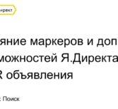 Влияние маркеров на CTR. Статистика от Яндекса. Часть 1 – Поиск