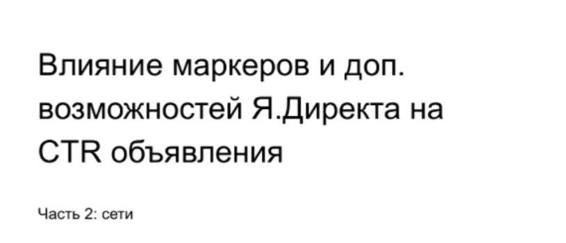 Влияние маркеров на CTR. Статистика от Яндекса. Часть 2 – РСЯ