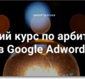 Курс арбитража Google Adwords