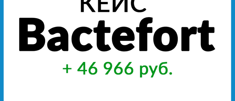 Кейс Adwords: Bactefort – профит 46 000 рублей