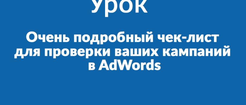 Очень подробный чек-лист для проверки ваших кампаний в AdWords