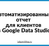 Автоматизированный отчет для клиентов в Google Data Studio