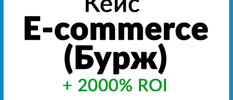 НедоКейс: Динамические поисковые объявления для магазинов под БУРЖ