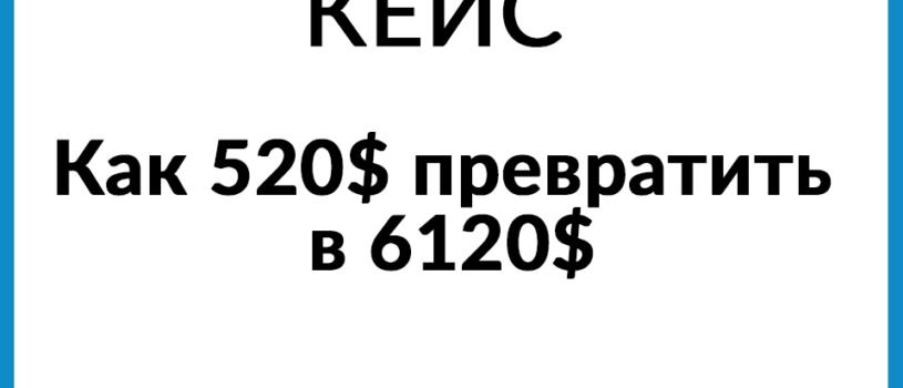 Кейс на Консультационные услуги Adwords: Как 520$ превратить в 6120$(Перевод статьи)