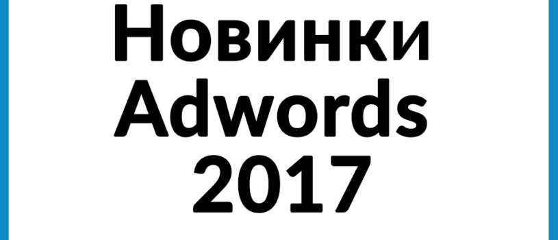 Новинки Adwords 2016 года или что настраивать в 2017?