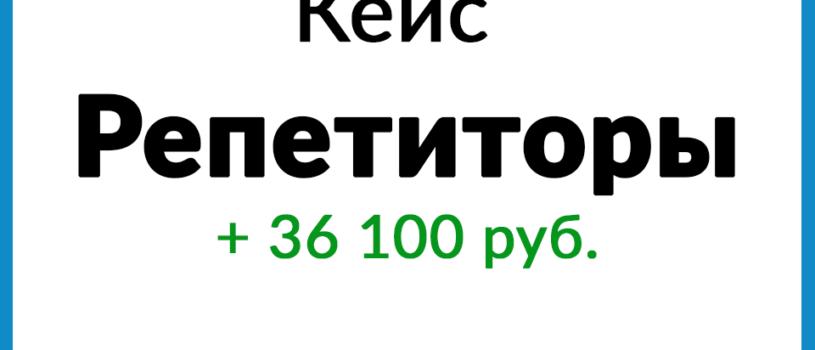 Кейс Директ и Adwords: Ваш репетитор. Профит: 36 168 рублей