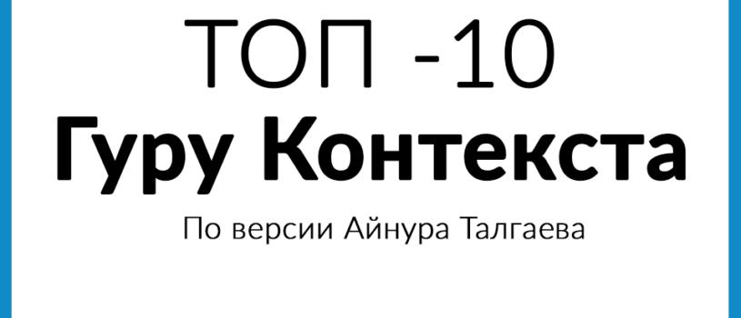 ТОП -10 специалистов PPC в России по версии Айнура Талгаева