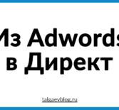Простейший перенос из Adwords в Директ для профи с IQ менее 40