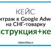 Арбитраж в Google Adwords на СНГ-товарку(Инструкция+кейс)