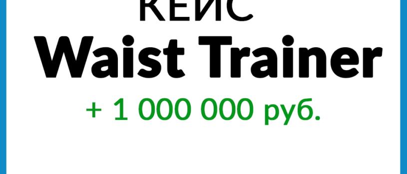 1 миллион рублей на Waist Trainer