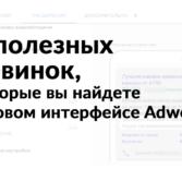 7 полезных новинок, которые вы найдете в новом интерфейсе Adwords