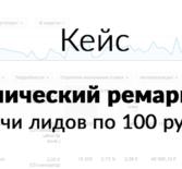 Кейс: Динамический ремаркетинг в Adwords: тысячи лидов по 100 рублей