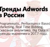 К черту тренды или как запускать Adwords в условиях российских реалий в 2017 году