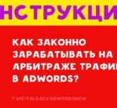 Инструкция: как легально работать с CPA в Adwords без банов.