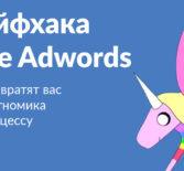 23 лайфхака Google Adwords, которые превратят вас из толстого гномика в милую принцессу