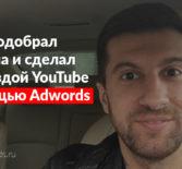 Как я подобрал Амирана Сардарова и сделал его звездой YouTube с помощью Adwords