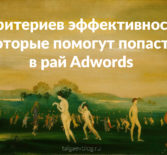 Аудит Google Ads за 7 минут: 9 критериев эффективности Adwords