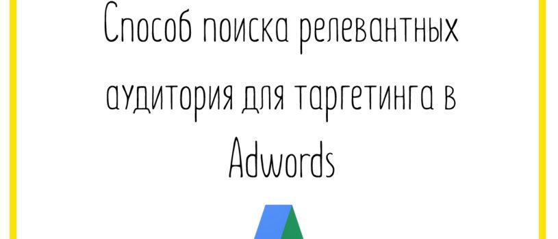 Способ поиска релевантной аудитории для таргетинга в Adwords