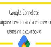 Google Correlate: сервис для поиска релевантных запросов и понимания аудитории