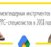 12 межгендерных инструментов для PPC-специалистов в 2018 году