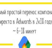 Самый простой перенос кампаний из Директа в Adwords в 2к18 году за 6-18 минут