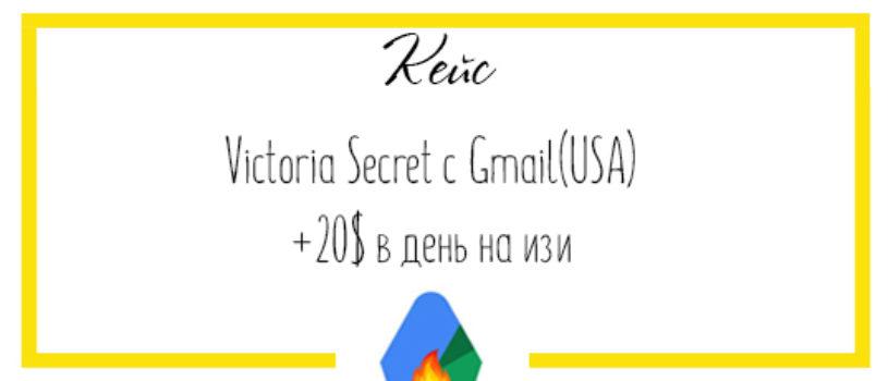 Кейс: Victoria Secret с Gmail(USA). Разводим тупых америкашек на деньги. Хм.. или они меня?