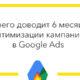 Пример оптимизации: с 70 до 5000 конверсий в месяц: +200к рублей в с сутки доход