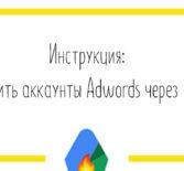 Инструкция: Как регить аккаунты Adwords через Сферу(ls.tenebris.cc)