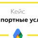 Кейс Google Ads: Паспортные услуги