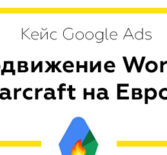 Кейс Google Ads: продвижение World of Warcraft на Европу