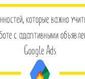 6 особенностей, которые важно учитывать при работе с адаптивными объявлениями Google Ads