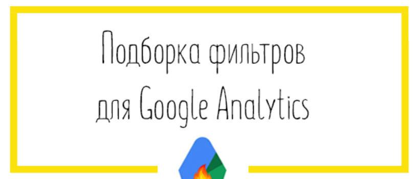 Подборка фильтров для Google Analytics
