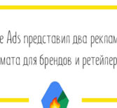 Google Ads представил два рекламных формата для брендов и ретейлеров