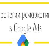 Стратегии ремаркетинга в Google Ads