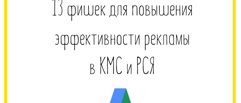 13 фишек для повышения эффективности рекламы в КМС и РСЯ от спикеров SEMcon