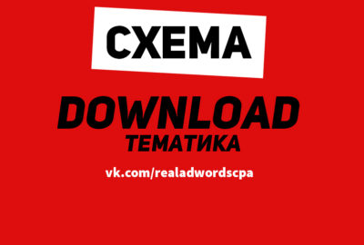 Защищено: Схема Download тематики на 1.1 млн. рублей