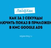 Как за 2 секунды отключить приложения в Google Ads?(Актуально на март 2019)