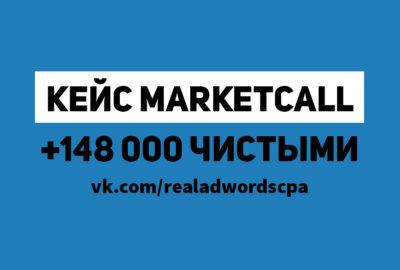Защищено: Кейс: Marketcall с РСЯ 148к чистыми