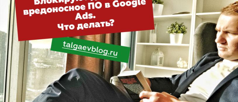 Блокируют домен за вредоносное ПО в Google Ads. Что делать?