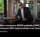 История о создании курса и запуске в КМС.  100 рублей подписчик – это много?