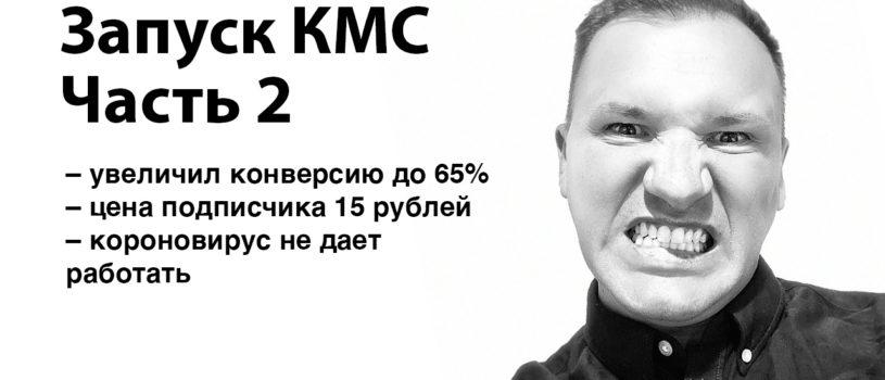 Запуск КМС. Часть 2. Конверсия 65%, стоимость подписчика 15 рублей.